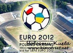 В Киеве пройдёт финал Евро-2012