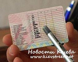В Киеве стало меньше желающих получить водительское удостоверение