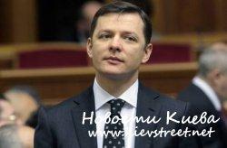 Олег Ляшко: «Ющенко еще раз доказал, что он – лишь технический кандидат Януковича»