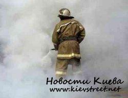 В Киеве горел склад Министерства Обороны