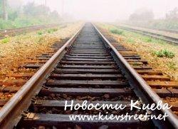 Киев и Вышгород соединят железной дорогой