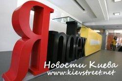 Открывается новый офис Яндекса в Киеве