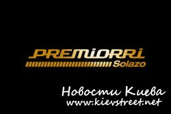 Росава производит летние шины медиум-класса PREMIORRI Solazo