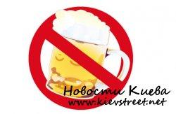 Сухой закон в Киеве уже с декабря