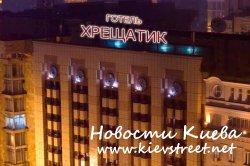 Обзор гостиниц Киева - Крещатик