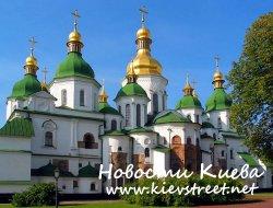 София Киевская из списка ЮНЕСКО не исключается