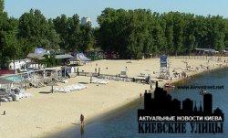 Киев готовится к пляжному сезону