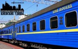 Пассажирам поезда Киев-Москва упростили жизнь