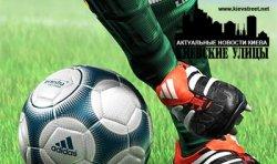 C приходом Евро-2012 увеличится количество ставок на футбол