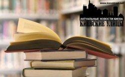 В Киеве пройдёт международная книжная выставка-ярмарка