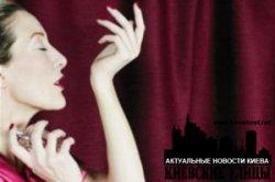 Ароматы киевлянок: где, как и какие столичные девушки покупают духи в Киеве