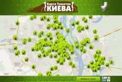 В интернете появился список бесплатных туалетов Киева