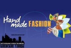 В Киеве состоится выставка товаров для рукоделия и авторских работ Handmade Fashion