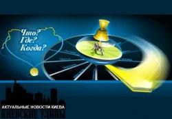 В Пуща-Водице состоится чемпионат по спортивной версии интеллектуальной игры Что? Где? Когда?