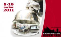 8-10 ноября в Киеве пройдёт Международный экспофорум отельно-ресторанного бизнеса и клининга