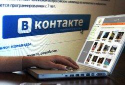Социальные сети захватывают интернет
