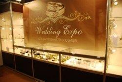 16-19 ноября в Киеве пройдёт выставка Wedding Expo