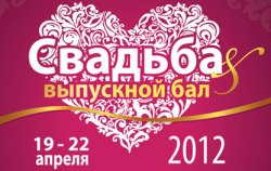 В Киеве состоится специализированная выставка Свадьба & Выпускной бал 2012