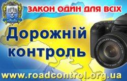 Решением суда временно закрыт сайт Дорожного контроля
