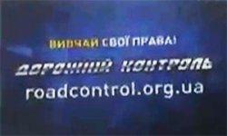 Рекламу «Дорожного контроля» пресекают в течение получаса