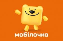 Интернет магазин Мобилочка переехал