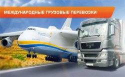 Эффективность автоперевозок при доставке грузов из Европы