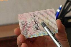 В Киеве задержаны мошенники, которые торговали водительскими удостоверениями
