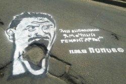 На проблемных дорогах Киева нарисовали лицо Попова