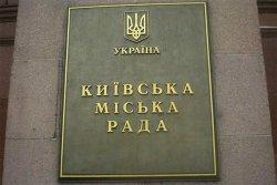 В Верховной Раде зарегистрировали проект постановления о выборах в Киеве