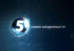 По всей Украине перестали транслировать 5 канал