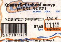 В Киеве подорожали креветки