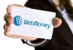 Обмен электронной валюты в интернете