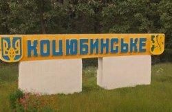 Коцюбинское станет Киевом