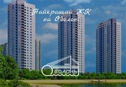 Купить квартиру в Оболонь SKY – заветная мечта многих киевлян