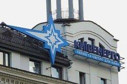 Киевлян просят оплатить долги перед «Киевэнерго»