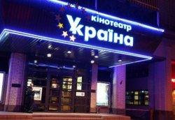 В октябре в Киеве закроют два кинотеатра