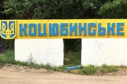 Территория Киева увеличилась за счёт посёлка Коцюбинское