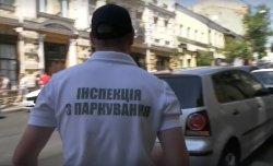 Инспекторы по парковке в Киеве получили новые полномочия