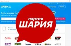 Сайт Work.ua против Партии Шария