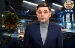 5 канал Порошенко пробил очередное дно