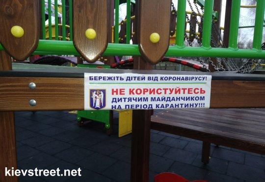 В Киеве на карантин закрыли спортивные и детские площадки