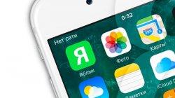 Почему iPhone не ловит сеть?