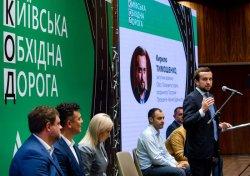 Сегодня был представлен проект киевской большой объездной дороги