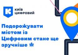 Приложение «Киев цифровой» вскоре получит существенное обновление